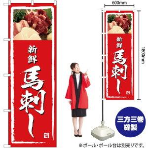 のぼり 新鮮 馬刺し YN-4977 のぼり旗(受注生産品・キャンセル不可)