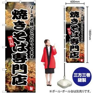 のぼり 焼きそば専門店 YN-5142(受注生産品・キャンセル不可)