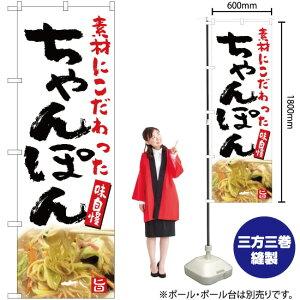 のぼり 素材にこだわった ちゃんぽん YN-5162(受注生産品・キャンセル不可)
