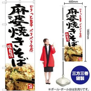 のぼり 麻婆焼きそば(白) YN-5198(受注生産品・キャンセル不可)