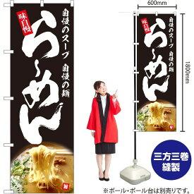 のぼり 自慢のスープ 自慢の麺 らーめん(黒) YN-5249