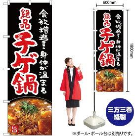 のぼり 絶品チゲ鍋(黒) No.YN-5279