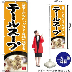 のぼり テールスープ(黄) No.YN-5283