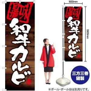 のぼり 和牛カルビ YN-6162 焼肉(受注生産品・キャンセル不可)