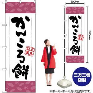 のぼり かんころ餅 (紫) YN-6441
