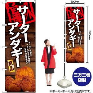 のぼり サーターアンダギー YN-6601 沖縄(受注生産品・キャンセル不可)