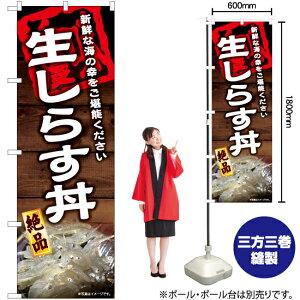 のぼり 生しらす丼 YN-6607