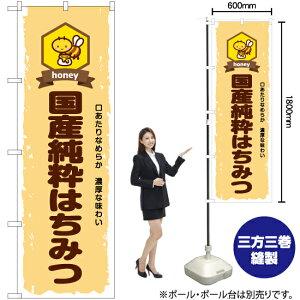 のぼり 国産純粋はちみつ YN-6615 蜂蜜(受注生産品・キャンセル不可)