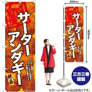 のぼり サーターアンダギー(黄) YN-6634(受注生産品・キャンセル不可)