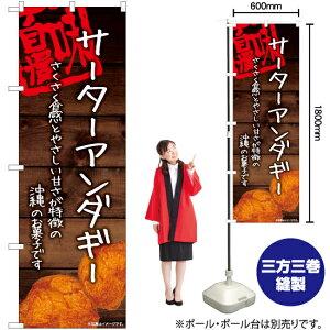 のぼり サーターアンダギー YN-6635(受注生産品・キャンセル不可)