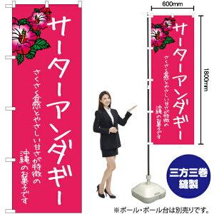 のぼり サーターアンダギー(ピンク) YN-6636 沖縄(受注生産品・キャンセル不可)