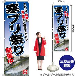 のぼり 寒ブリ祭り YN-6747