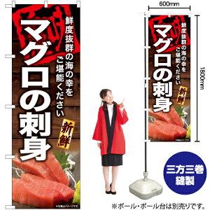 のぼり マグロの刺身 YN-6779