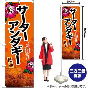 のぼり サーターアンダギー(写真) YN-6909 沖縄料理(受注生産品・キャンセル不可)