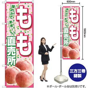 のぼり もも 直売所(白) YN-7414 桃 モモ 果物(受注生産品・キャンセル不可)