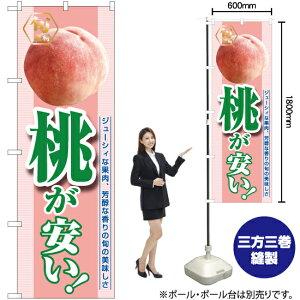 のぼり 桃が安い(緑) YN-7417 もも モモ 果物(受注生産品・キャンセル不可)