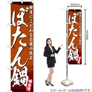 のぼり ぼたん鍋 YNS-3019(受注生産品・キャンセル不可)