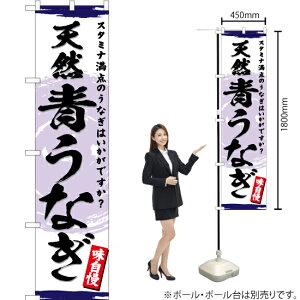 のぼり 天然 青うなぎ YNS-3194(受注生産品・キャンセル不可)