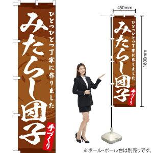 のぼり みたらし団子(茶) YNS-3303