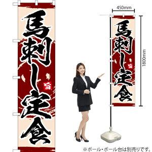 のぼり 馬刺し定食 YNS-3419 のぼり旗(受注生産品・キャンセル不可)