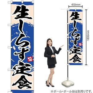 のぼり 生しらす定食 YNS-3439(受注生産品・キャンセル不可)