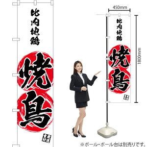 のぼり 比内地鶏 焼鳥 YNS-3462 のぼり旗(受注生産品・キャンセル不可)