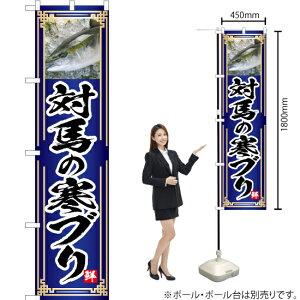 のぼり 対馬の寒ブリ(青) YNS-4793(受注生産品・キャンセル不可)