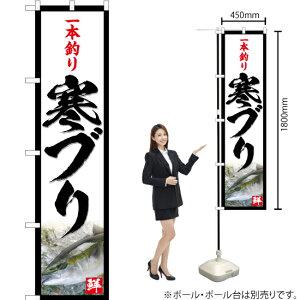 のぼり 一本釣り 寒ブリ(白) YNS-4809(受注生産品・キャンセル不可)