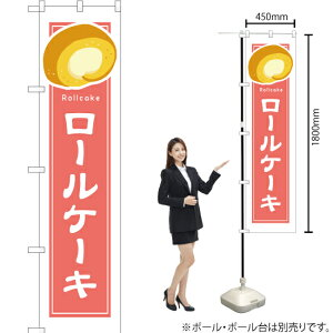のぼり ロールケーキ(白フチ) YNS-4896(受注生産品・キャンセル不可)
