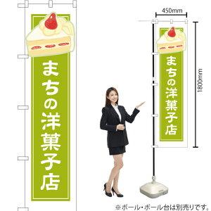 のぼり まちの洋菓子店 黄緑白フチ YNS-4940(受注生産品・キャンセル不可)