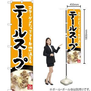 のぼり テールスープ(黄) YNS-5283(受注生産品・キャンセル不可)