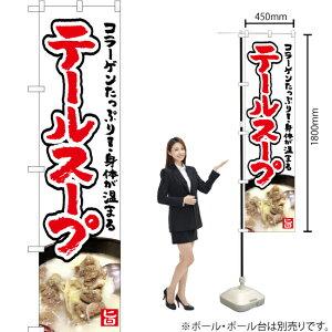 のぼり テールスープ(白) YNS-5284(受注生産品・キャンセル不可)