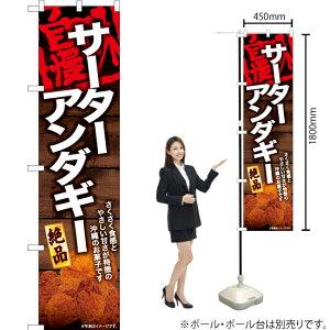 のぼり サーターアンダギー YNS-6601(受注生産品・キャンセル不可)