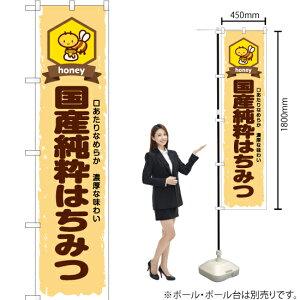 のぼり 国産純粋はちみつ YNS-6615(受注生産品・キャンセル不可)