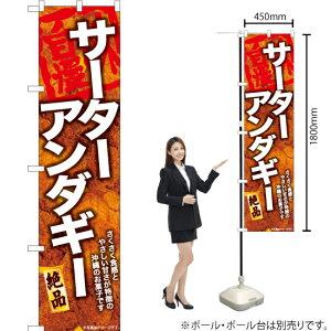 のぼり サーターアンダギー(黄) YNS-6634(受注生産品・キャンセル不可)