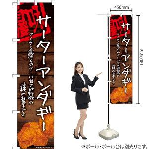 のぼり サーターアンダギー YNS-6635(受注生産品・キャンセル不可)