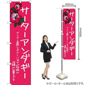 のぼり サーターアンダギー(ピンク) YNS-6636(受注生産品・キャンセル不可)