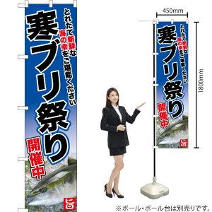 のぼり 寒ブリ祭り YNS-6747(受注生産品・キャンセル不可)