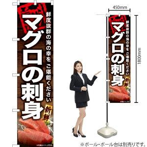 のぼり マグロの刺身 YNS-6779(受注生産品・キャンセル不可)