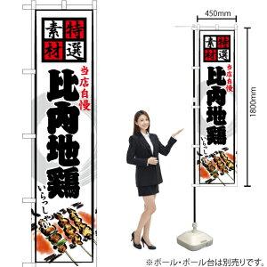 のぼり 比内地鶏 YNS-7056 焼鳥 やきとり のぼり旗(受注生産品・キャンセル不可)