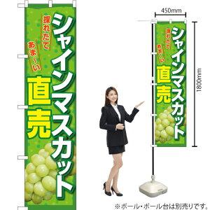 のぼり シャインマスカット直売(緑) YNS-7400 のぼり旗(受注生産品・キャンセル不可)