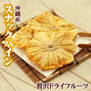 【送料無料】 ドライフルーツ パイナップル 30g 沖縄 国産 プレミアム パイン 無添加 スナックパイン ボゴールパイン パインアップル 砂糖不使用 ギフト プレゼント 乾物