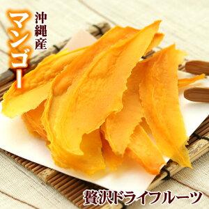 【送料無料】 ドライフルーツ マンゴー 25g 沖縄 国産 無添加 砂糖不使用 アップルマンゴー アーウィンマンゴー 高糖度 ギフト プレゼント mango トロピカルフルーツ ワイン おつまみ つまみ