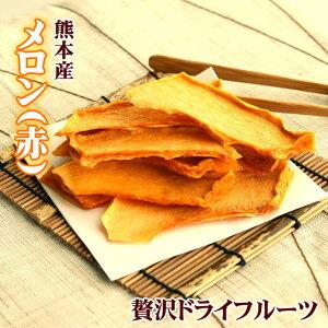 【送料無料】 ドライフルーツ メロン 30g 熊本 国産 プレミアム 無添加 めろん オレンジハート 砂糖不使用 ギフト プレゼント 乾物 贅沢 高級