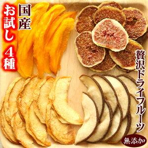 ドライフルーツ 国産 お試し 4種 ミックス マンゴー 白桃 梨 いちじく 合計約37g 詰め合わせ | 送料無料 無添加 砂糖不使用 高級 果物 厳選 乾物 乾燥 フルーツ 高糖度 くだもの 自然派 ギフト