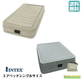 【送料無料】INTEX エアベッド シングル コンフォートプラッシュ ミッドライズグレー/ベージュ 電動 持ち運び コンパクト 簡易 エアベッド マットレス 67765J 67765JA