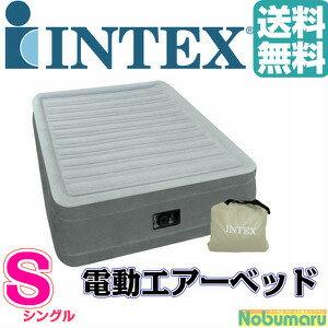 【送料無料】INTEX エアベッド シングル コンフォートプラッシュ ミッドライズ 電動 持ち運び コンパクト 簡易 エアベッド マットレス 67765J