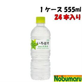 【送料無料】メーカー直送品 いろはす 天然水555mlPET 【1ケース 24本入り】 【代引不可】 【コカ・コーラ社製品】 ナチュラルミネラルウォーター