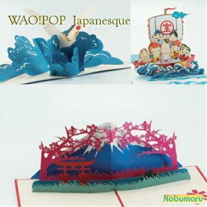 【メール便 送料無料】WAO!POP Japanesque ニホンシキ 3D POP UPカード 繊細なカッティング レーザー パーツ アート性 仕掛け 立体感 オーナメント 360°方向 鑑賞 メッセージ 驚き 粋 文具 紙製品