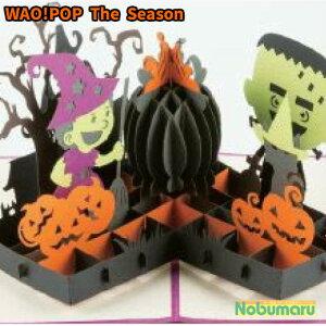 【メール便 送料無料】[PAV749]WAO!POP TheSeason 夜の魔女 3D POP UPカード ハロウィン カード 繊細なカッティング レーザー パーツ アート性 仕掛け 立体感 オーナメント 360°方向 鑑賞 メッセージ 驚